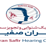 خدمات کلینیک تهران صفیر