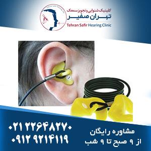 انواع طراحی محافظ گوش ضد آب