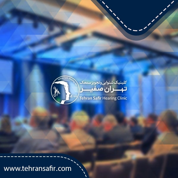 کلینیک سمعک تهران صفیر