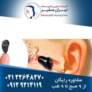 انواع سمعک داخل گوش